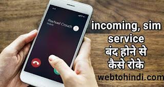 Mobile sim service