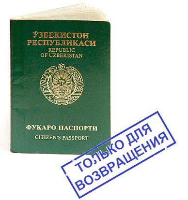 МИД Узбекистана: небиометрические паспорта могут быть использованы только для возвращения на Родину