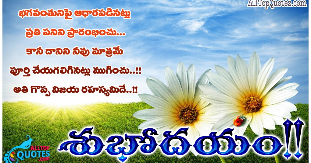 Wonderful Telugu Good Morning Quotes - All Top Quotes
