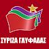 Γλυφάδα: Ανακοίνωση για τις δημοτικές εκλογές