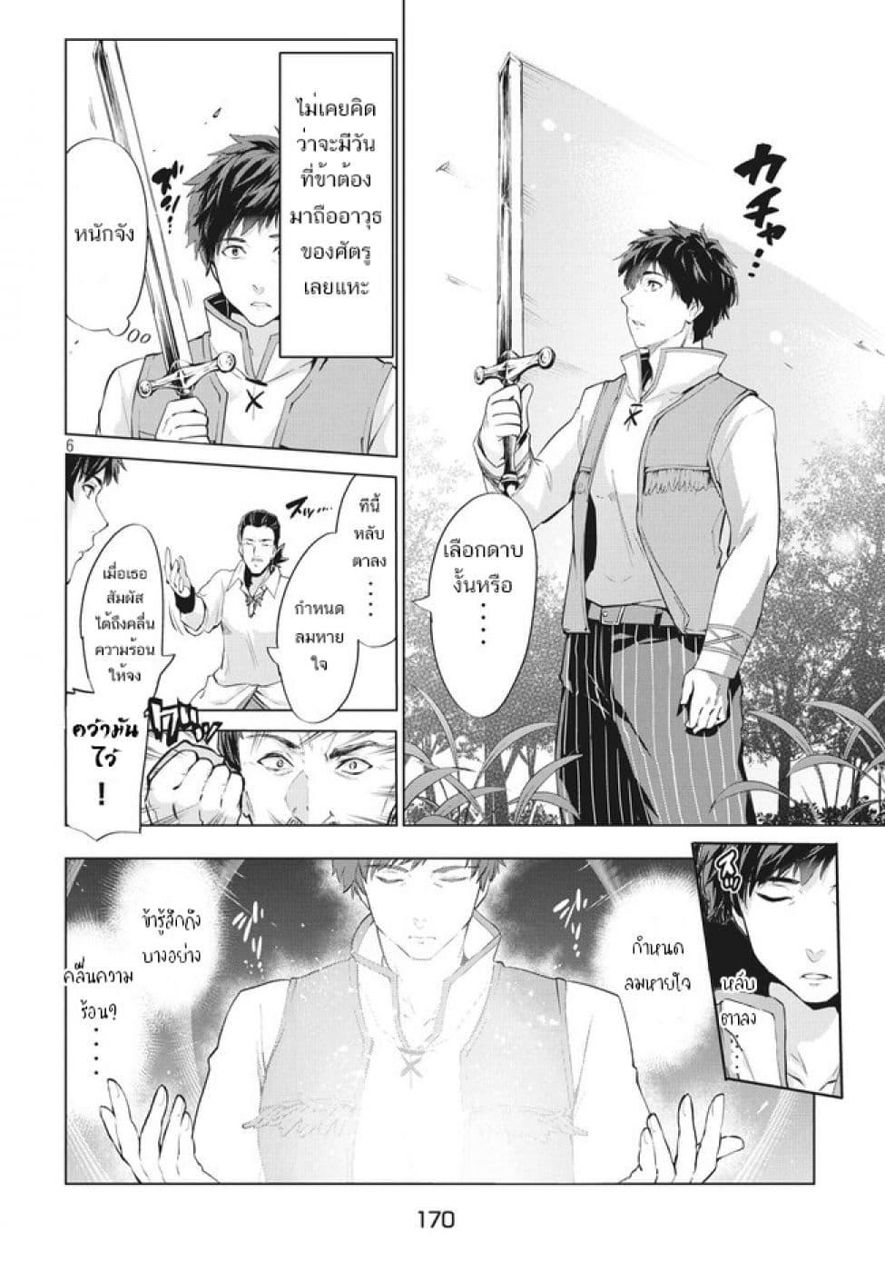 อ่านการ์ตูน Kaiko sareta Ankoku Heishi (30-dai) no Slow na Second ตอนที่ 3 หน้าที่ 5