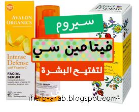 افضل انواع سيروم فيتامين سي للتبييض وفوائده من اي هيرب