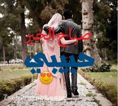 صباح الخير حبيبي مكتوبة علي صور رومانسية جدا للمتزوجين 2021