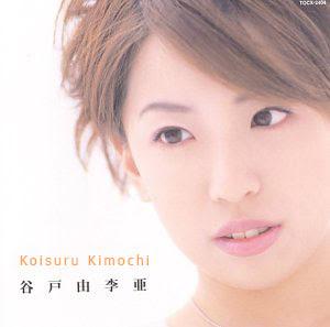 Koisuru Kimochi (恋スル気持チ) by Yuria Yato