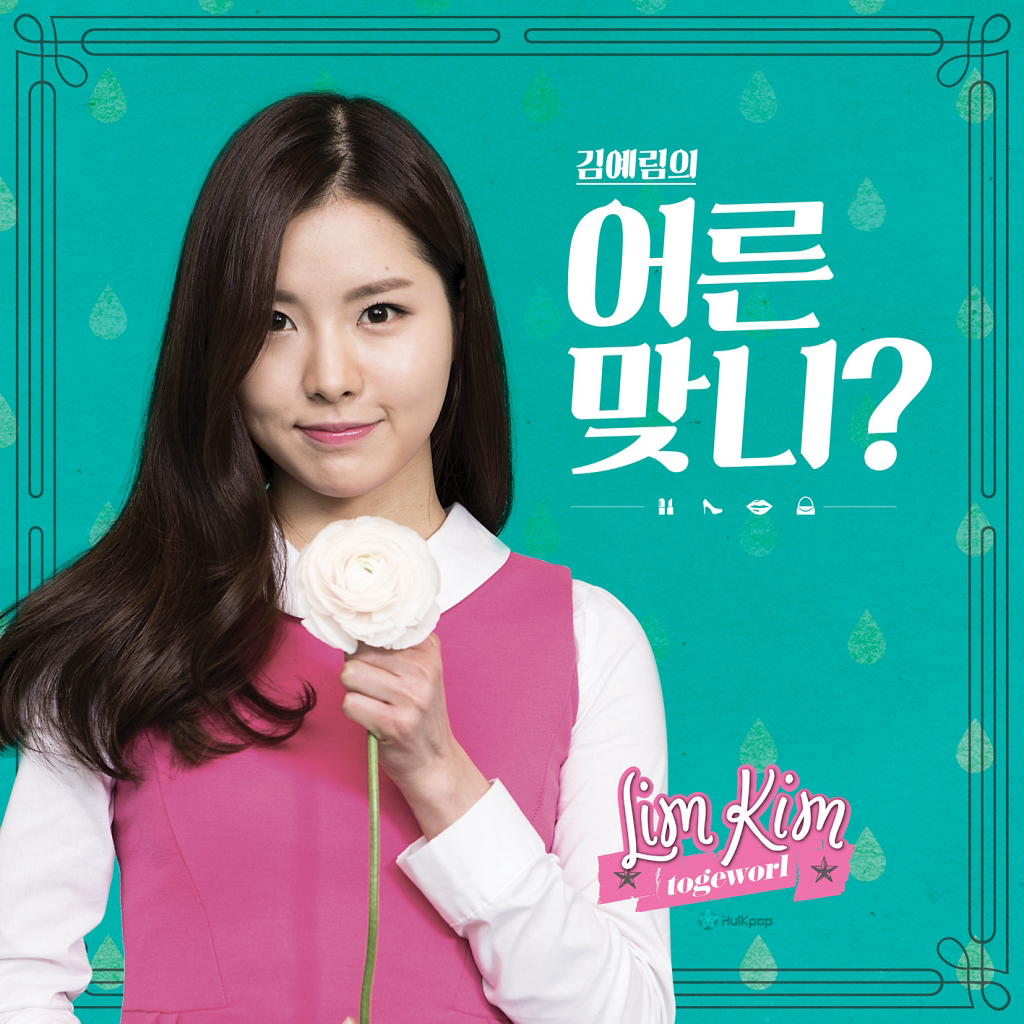 [Single] Lim Kim – Are You a Grown Up?