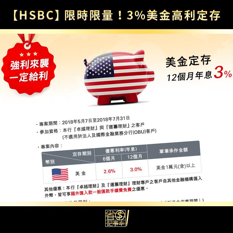 【揪團開戶】HSBC第三季運籌/卓越理財推薦專案