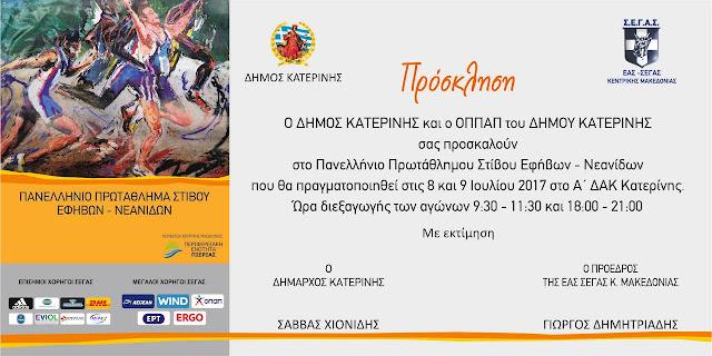 Πανελλήνιο Πρωτάθλημα Στίβου Εφήβων - Νεανίδων (πρόσκληση - πρόγραμμα)