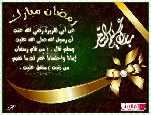 كل عام وانتم بخير ورمضان مبارك