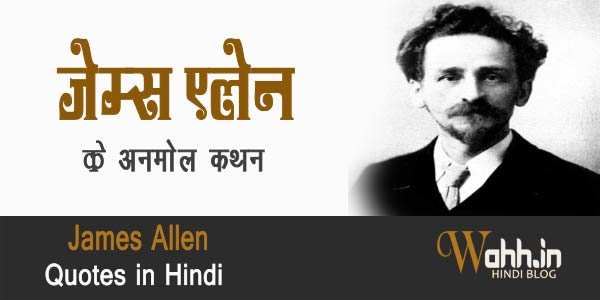 James-Allen-Quotes-in-Hindi