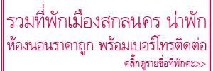 http://khunnaiver.blogspot.com/2016/08/20.html