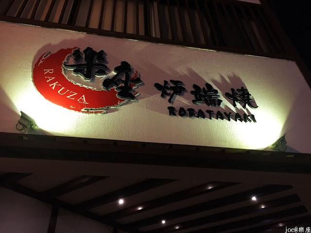 IMG 9609 - 【台中美食】來自日本傳統好滋味的 樂座端爐燒 @日本古早味@新鮮海鮮@新鮮蔬果~