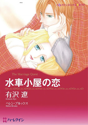 [Manga] 水車小屋の恋 [Suisha Goya no koi] Raw Download