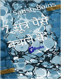 7 सूत्र पैसे बचाने के 7 Sutra paise bachane ke