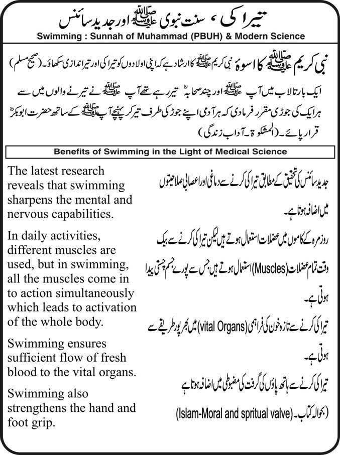islam aur jadeed science urdu pdf