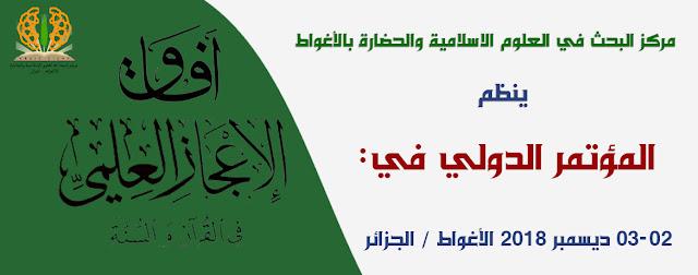 المؤتمر الدولي حول: آفاق الإعجاز العلمي في القرآن والسنة يومي 02-03 ديسمبر 2018 الأغواط ،الجزائر.