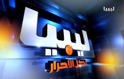 watch Libya-AlAhrar-TV on nilesat 2017/2018