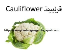 قرنبيط : Cauliflower