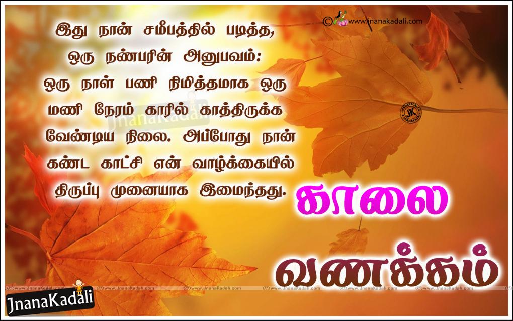 Tamil Latest Inspirational Good Morning Sayings Kalai Vanakkam