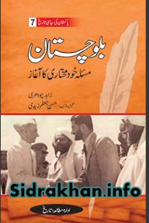 Balochistan history in Urdu