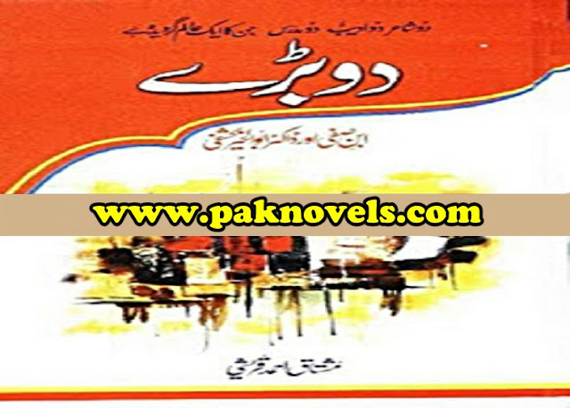 Do Baray Ibne Safi Aur Abul Khair Kashfi By Mushtaq Ahmed Qureshi