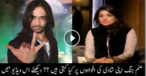 Sanam Jung S Response On Her Marriage With Waqar Zaka Must Watch
