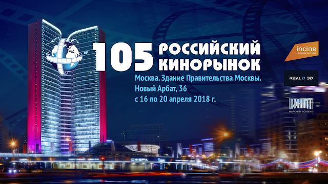 Фильм «Пришелец» презентовали на 105-ом кинорынке в Москве