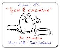 http://zagotovo4ka.blogspot.ru/2016/02/mart-cat.html