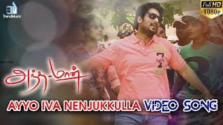 Andaman Tamil Movie | Ayyo Iva Nenjukkulla Video Song | Richard, Mano Chitra | Trend Music
