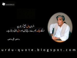 Wasif Ali Wasif Quotes 2