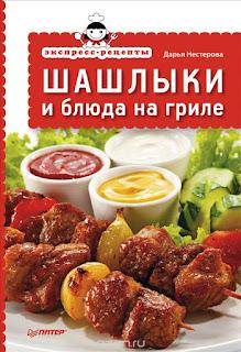 шашлык, про шашлык, про соус, про мясо, коллекция рецептов, рецепты кулинарные, соусы к шашлыку, соусы томатные, соусы майонезные, соусы, мясо, блюда из мяса, мясу на шампурах, еда, советы кулинарные, идеи кулинарные, рыба, овощи, Приправы и соусы для шашлыка: коллекция рецептов и идей http://prazdnichnymir.ru/