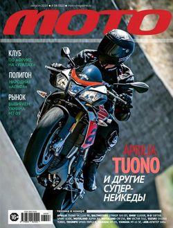 Читать онлайн журнал Мото (№8 2018) или скачать журнал бесплатно