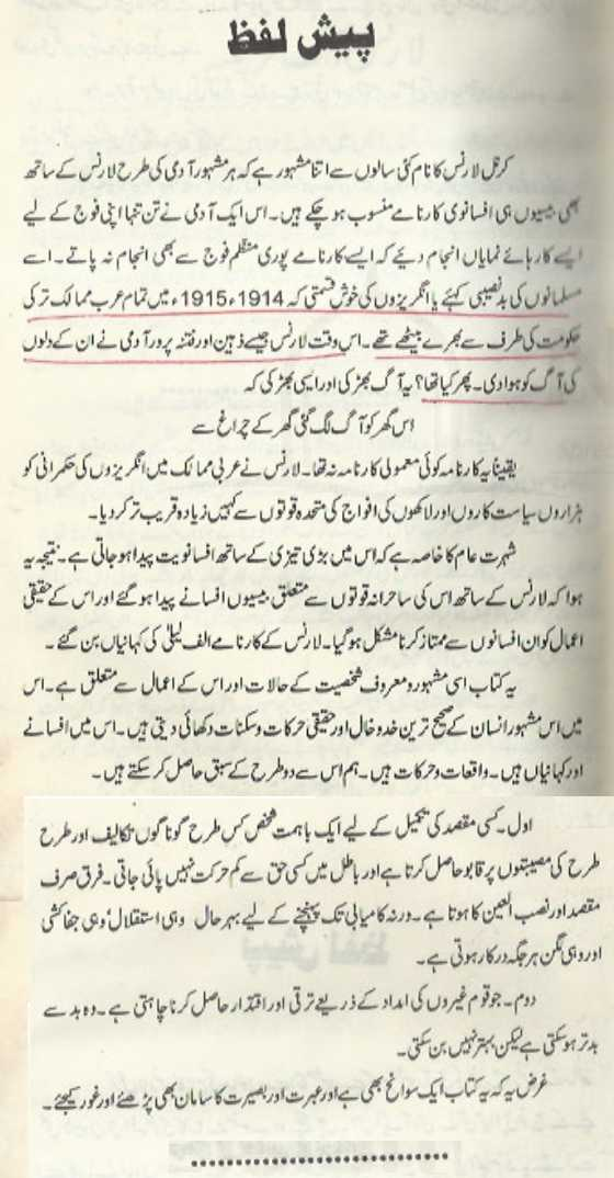 Lawrence Of Arabia Book Urdu