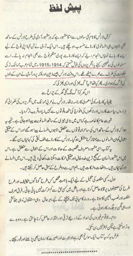 Lawrence Of Arabia Book Urdu