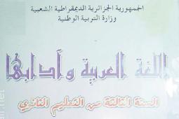 كتاب اللغة العربية للسنة الثالثة ثانوي  للشعب العلمية