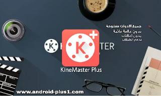 تحميل تطبيق Kine Master plus مهكر، تنزيل برنامج كين ماستر بلس مهكر جاهز اخر اصدار من رابط مباشر apk للاندرويد