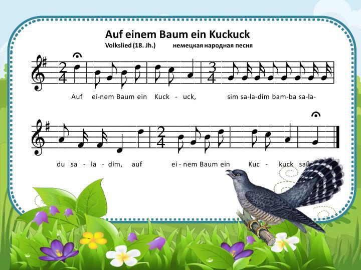 кукушка эстонская народная песня текст песни