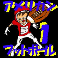 American football boy1