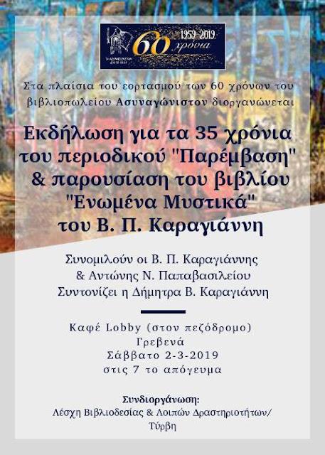 """Εκδήλωση για τα 35 χρόνια του περιοδικού """"Παρέμβαση"""" και παρουσίαση του βιβλίου """"Ενωμένα Μυστικά"""" του Β.Π. Καραγιάννη"""
