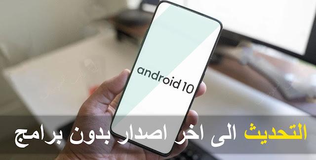 كيفية تنزيل وتثبيت اندرويد Android 10 | الاجهزة المدعومة