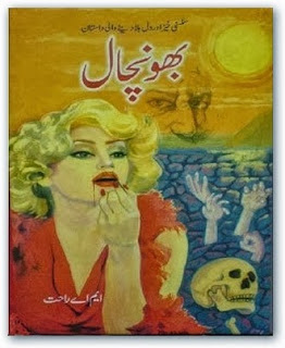 Bhonchal Novel by MA Rahat Pdf