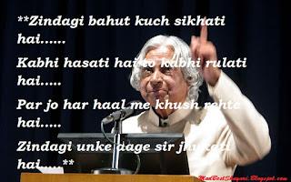 motivational shayari images,Hindi shayari on life,a.p.j abdul kalam pic