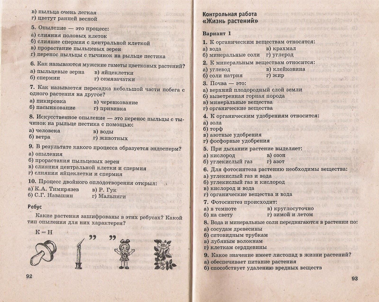 Ответы тесты по биологии 6 класс гекалюк м с