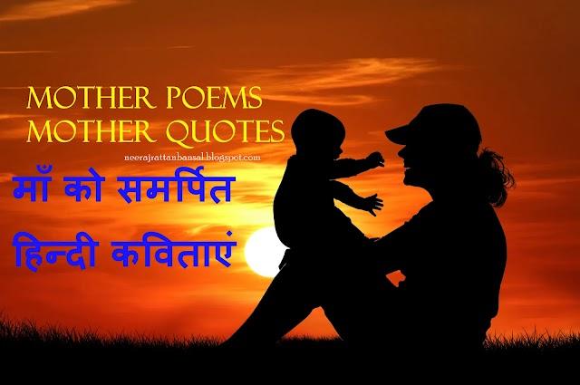 100+ Beautiful Maa Quotes In Hindi | माँ पर सर्वश्रेष्ठ अनमोल विचार