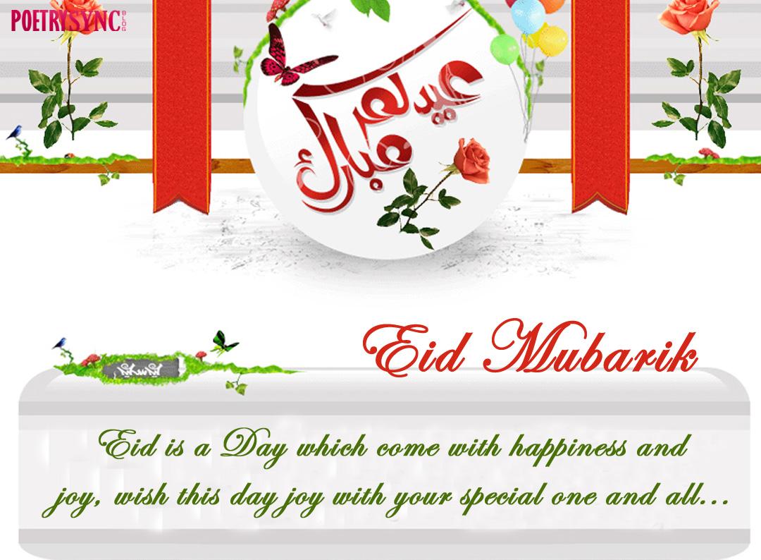 Eid mubarak celebration qoutes and wishes cards best romantic eid mubarak to you kristyandbryce Choice Image