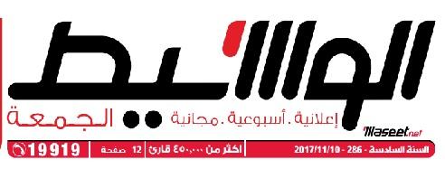 جريدة وسيط الأسكندرية عدد الجمعة 10 نوفمبر 2017 م