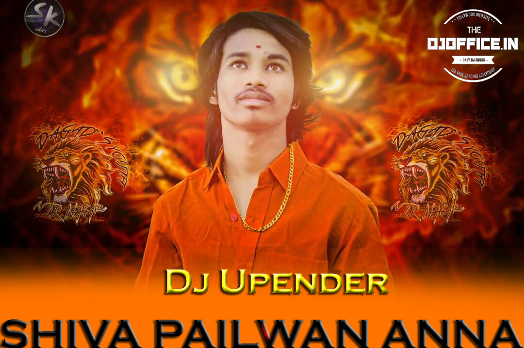 SHIVA PAILWAN ANNA 2017 NEW SONG REMIX DJ UPENDER SMILEY