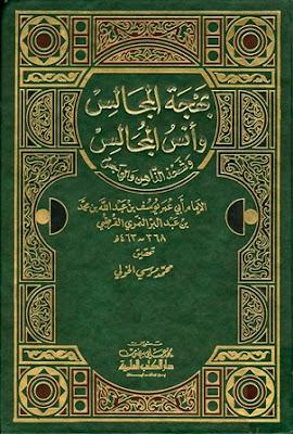 تحميل كتاب بهجة المجالس وأنس المجالس pdf ابن عبد البر