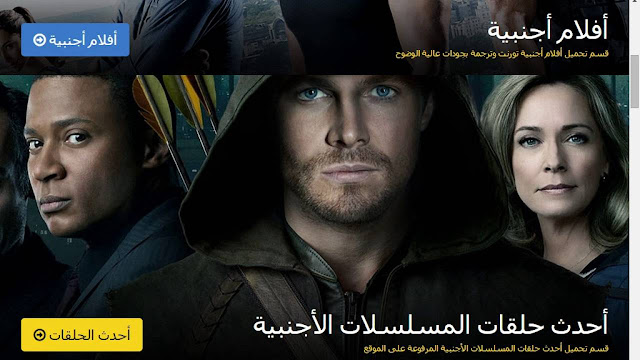 موقع التورنت العربي لتحميل الافلام