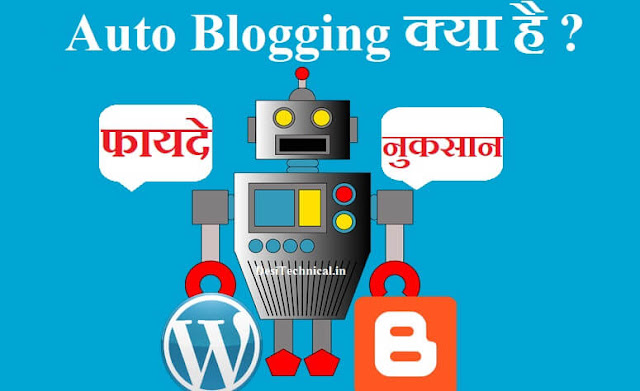 auto-blogging-kya-hai