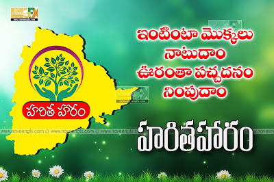 famous haritha haram telugu quotes and slogans free ...